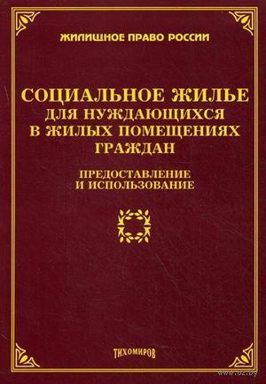 Социальное жилье для нуждающихся в жилых помещениях граждан. Михаил Тихомиров