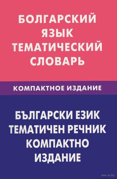 Болгарский язык. Тематический словарь. Компактное издание — фото, картинка