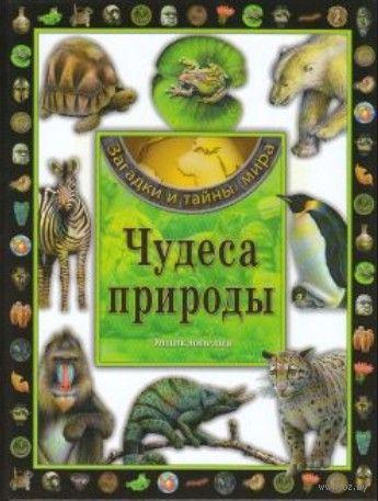Чудеса природы. Энциклопедия