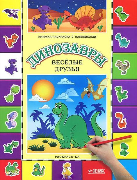 Динозавры. Веселые друзья. Книжка-раскраска с наклейками