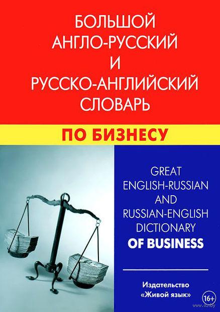 Большой англо-русский и русско-английский словарь по бизнесу. К. Кимчук