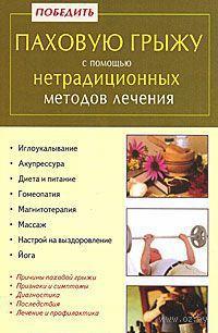 Победить паховую грыжу с помощью нетрадиционных методов лечения. Шив Дуа