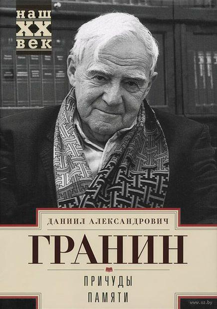 Причуды памяти. Даниил Гранин