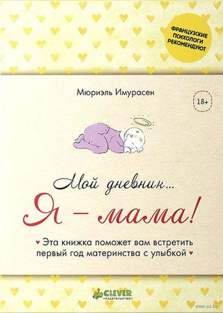 Мой дневник... Я - мама!. Имурасен Мюриэль