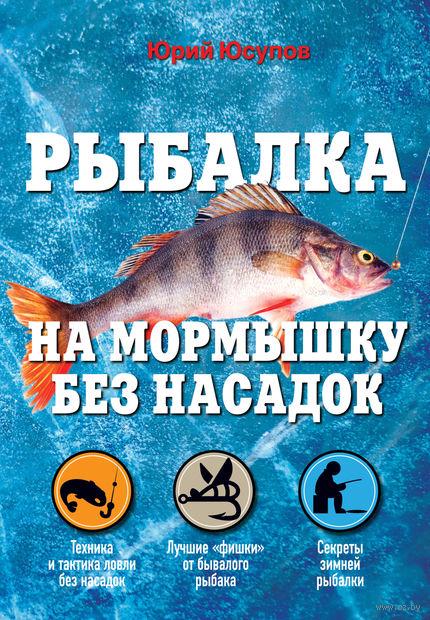 Рыбалка на мормышку без насадок. Ю. Юсупов, П.В Саберов, С. Лях
