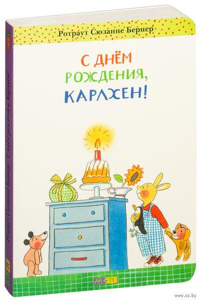 С днем рождения, Карлхен!. Сузанна Ротраут  Бернер