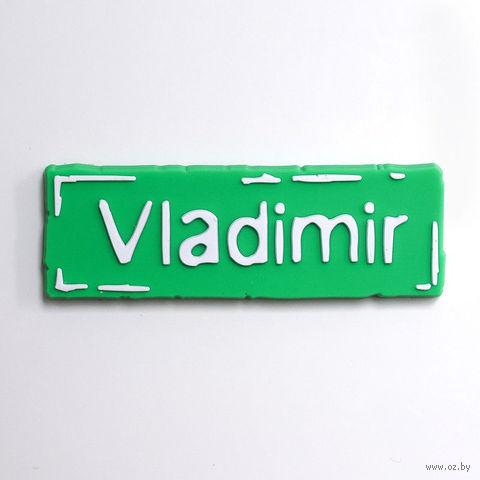 "Магнит Name Is ""VLADIMIR"""
