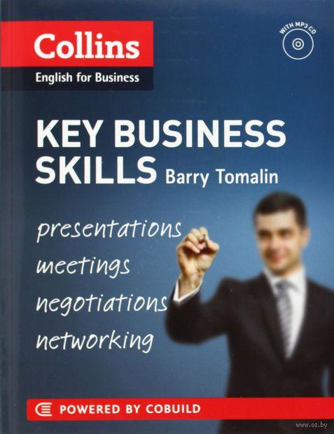 Key Business Skills. Барри Томалин