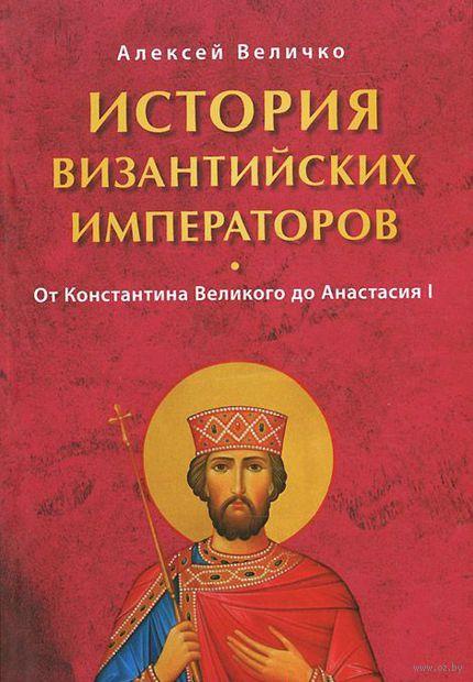 История Византийских императоров. От Константина Великого до Анастасия I. Алексей Величко