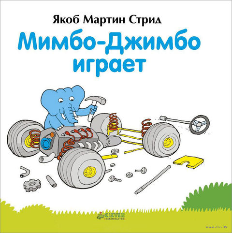 Мимбо-Джимбо играет. Якоб Стрид