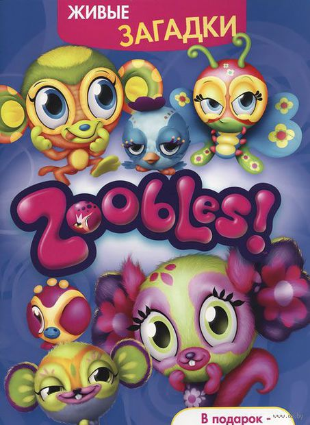 Zoobles! Живые загадки