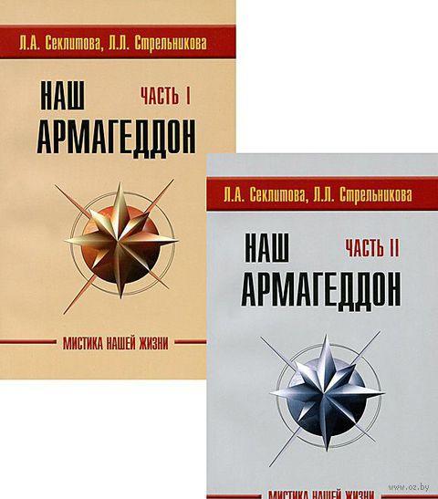 Наш Армагеддон (комплект из 2 книг) — фото, картинка