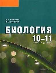 Биология. 10-11 классы. Базовый уровень. Андрей Пуговкин, Наталья Пуговкина
