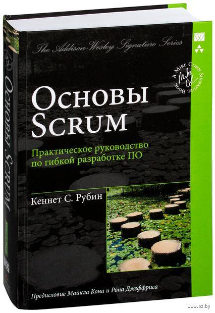 Основы Scrum. Практическое руководство по гибкой разработке ПО. С. Рубин