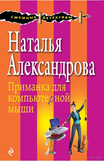 Приманка для компьютерной мыши (м). Наталья Александрова