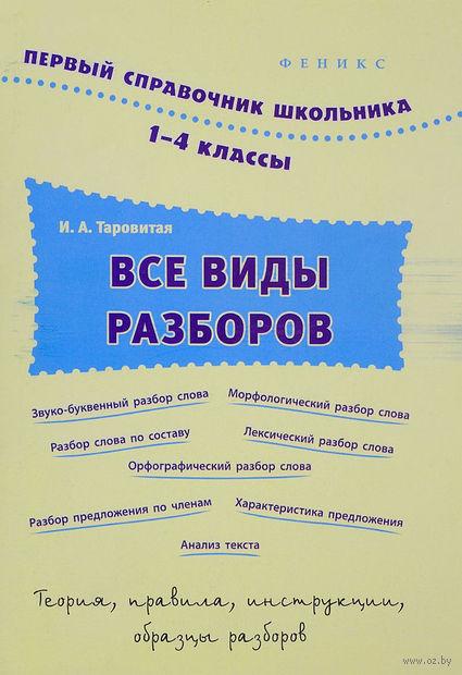 Все виды разборов. 1-4 классы. Ирина Таровитая