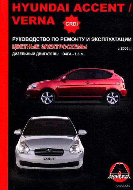 Hyundai Accent / Hyundai Verna c 2006 г. Руководство по ремонту и эксплуатации — фото, картинка