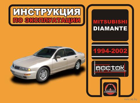 Mitsubishi Diamante 1994-2002. Инструкция по эксплуатации — фото, картинка