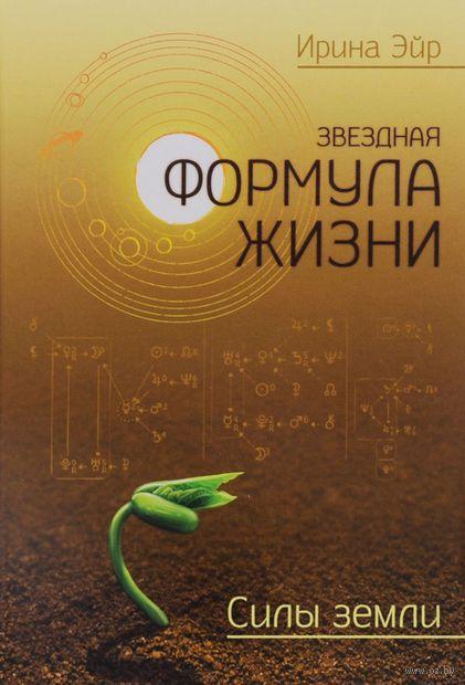 Звездная формула жизни. Силы земли. Ирина Эйр