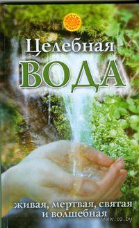 Целебная вода. Живая, мертвая, святая и волшебная — фото, картинка