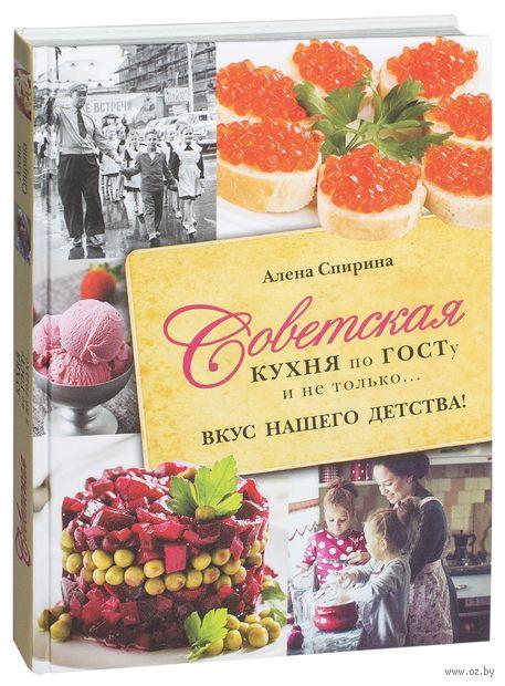 Советская кухня по ГОСТУ и не только....вкус нашего детства — фото, картинка