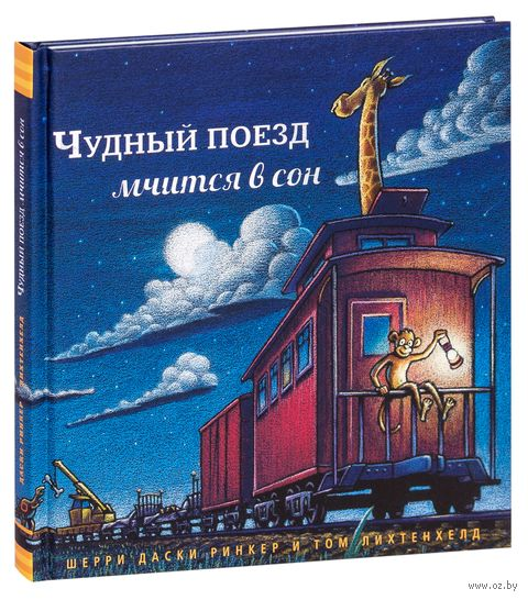 Чудный поезд мчится в сон — фото, картинка