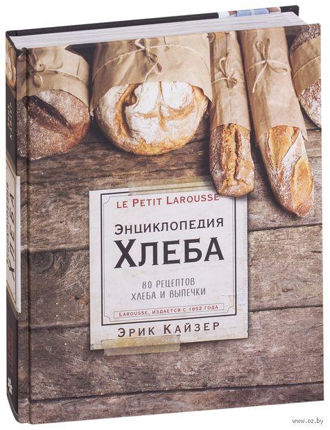 Ларусс. Энциклопедия хлеба — фото, картинка