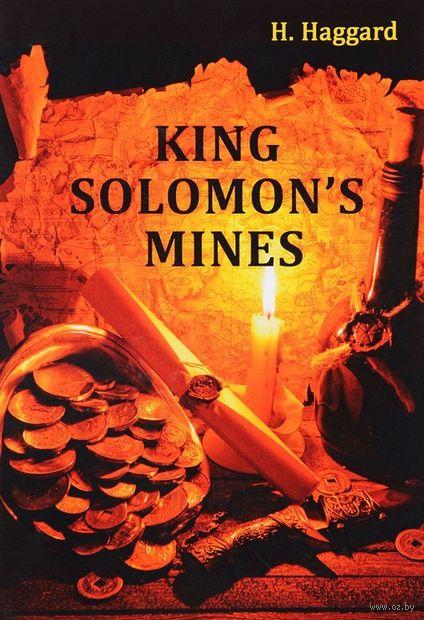 King Solomon's Mines — фото, картинка
