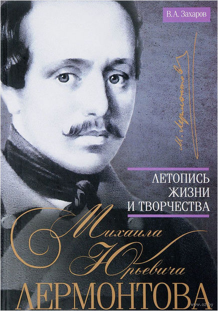 Летопись жизни и творчества М. Ю. Лермонтова — фото, картинка