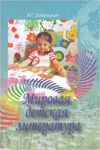 Мировая детская литература — фото, картинка