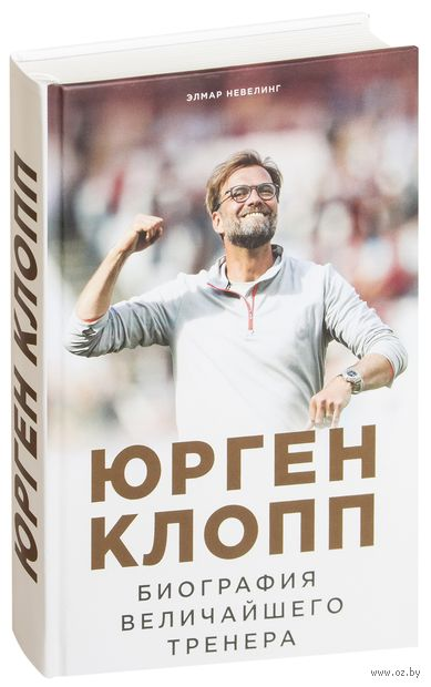 Юрген Клопп. Биография величайшего тренера — фото, картинка