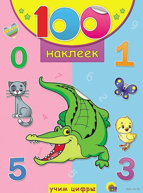 100 наклеек. Учим цифры — фото, картинка