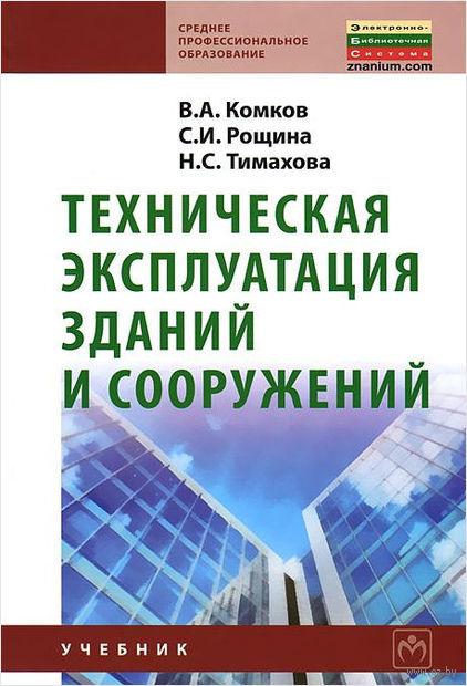 Техническая эксплуатация зданий и сооружений. Н. Тимахова, С. Рощина