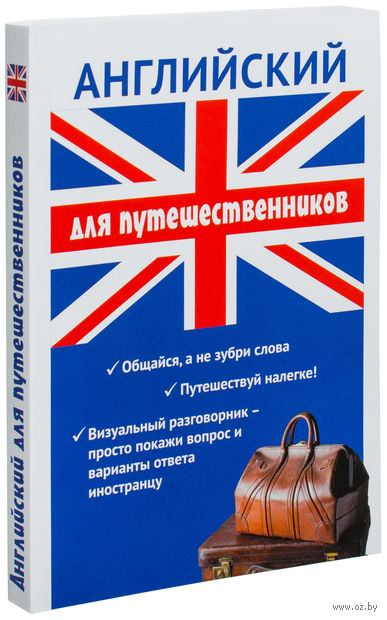 Английский для путешественников. Жанна Оганян