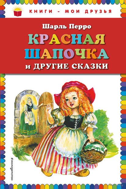 Красная Шапочка и другие сказки. Шарль Перро