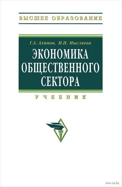 Экономика общественного сектора. Григор Ахинов, Ирина Мысляева