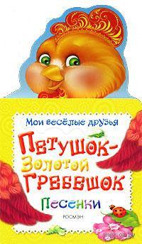 Петушок - золотой гребешок. Песенки