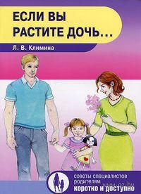 Если вы растите дочь.... Л. Климина
