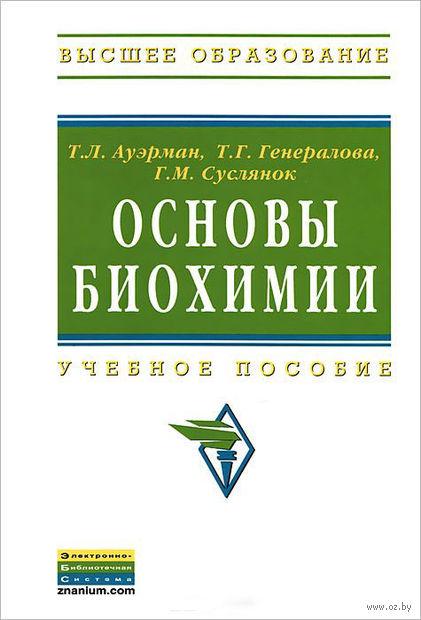 Основы биохимии. Т. Ауэрман, Т. Генералова, Г. Суслянок