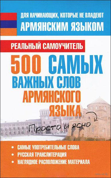 500 самых важных слов армянского языка. Сергей Матвеев