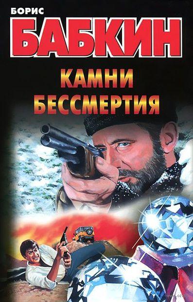 Камни бессмертия. Борис Бабкин