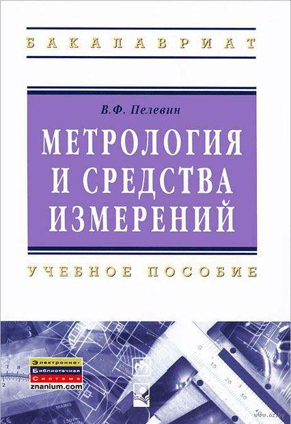 Метрология и средства измерений. В. Пелевин