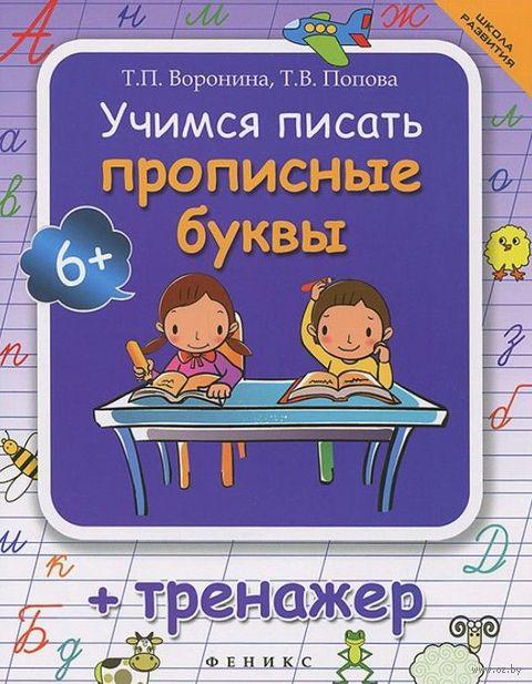 Учимся писать прописные буквы. Тренажер. Татьяна Воронина, Татьяна Попова