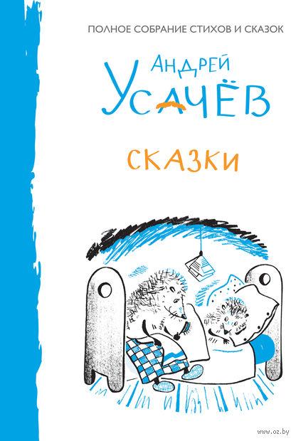 Сказки. Андрей Усачев