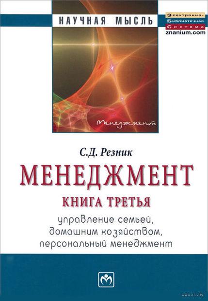 Менеджмент. Книга 3. Управление семьей, домашним хозяйством, персональный менеджмент (в 4 книгах). Семен Резник
