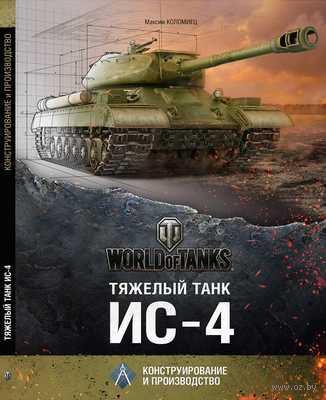World of Tanks: Тяжелый танк ИС-4. Максим Коломиец