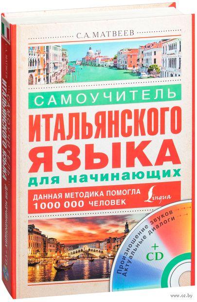 Самоучитель итальянского языка для начинающих (+ CD). Сергей Матвеев