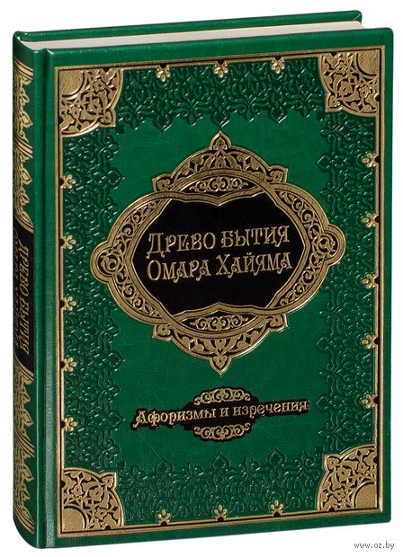Древо бытия Омара Хайяма. Афоризмы и изречения. Омар Хайям