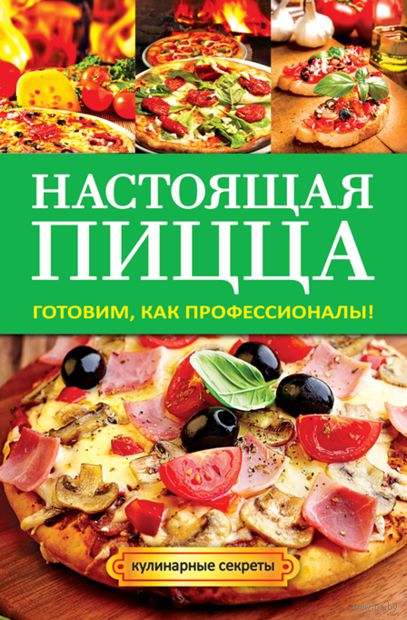 Настоящая пицца. Анастасия Кривцова