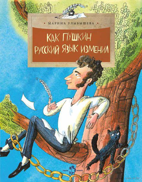 Как Пушкин русский язык изменил. Марина Улыбышева